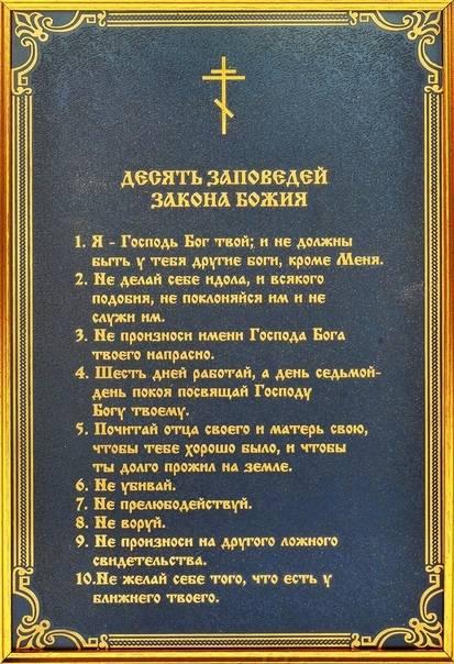 7 смертных грехов по библии - православный список -