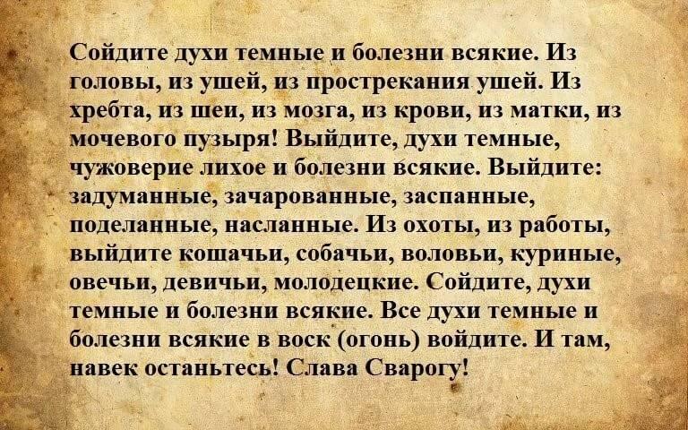 Славянские заговоры: старинные защитные молитвы и обереги из культуры
