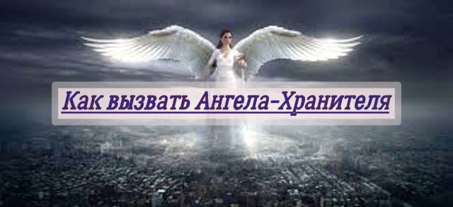 6 советов, которые помогут установить связь с вашим ангелом-хранителем