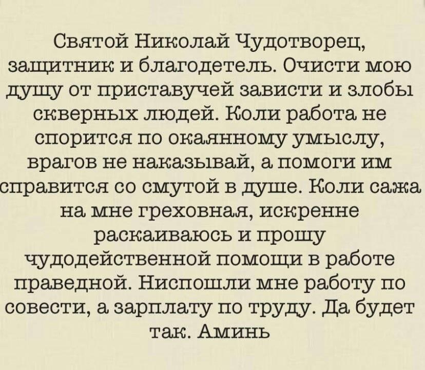 Молитва о помощи: в работе, в делах, в деньгах, живые помощи, николаю чудотворцу, матроне московской, ангелу-хранителю.