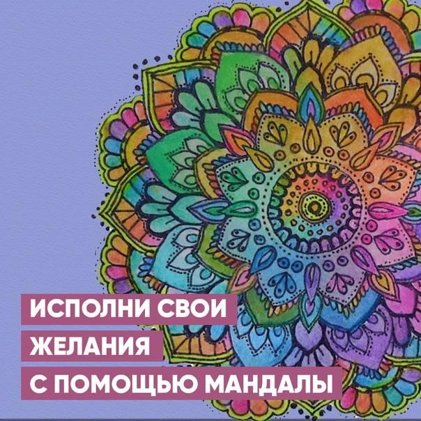 Как сделать мандалу цветок жизни для исполнения желаний