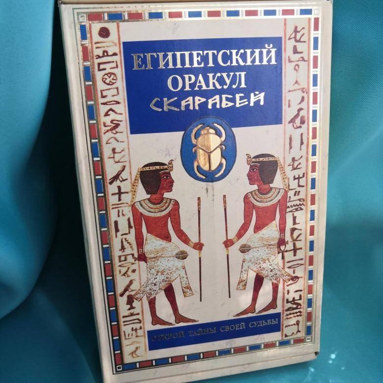 Гадание Египетский Оракул