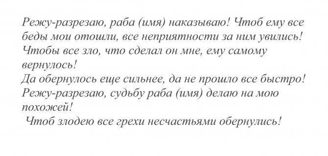 Заговор от врагов и недоброжелателей | православный дом