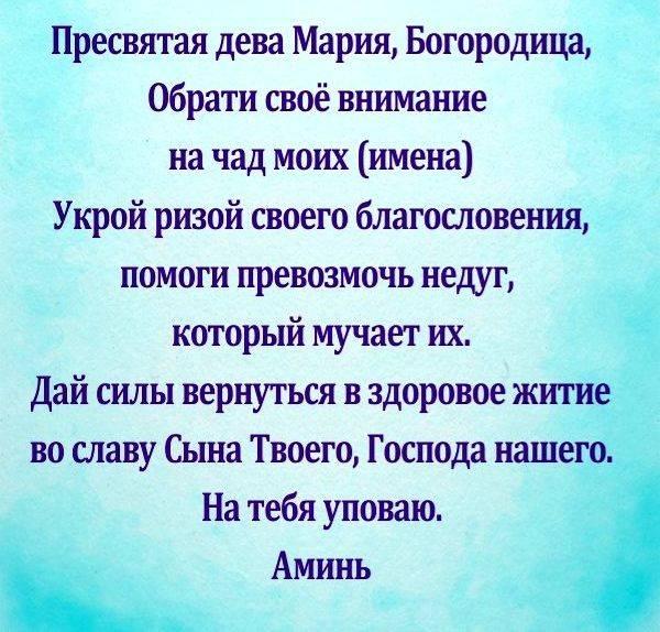 Православные сильные материнские молитвы о детях и за детей