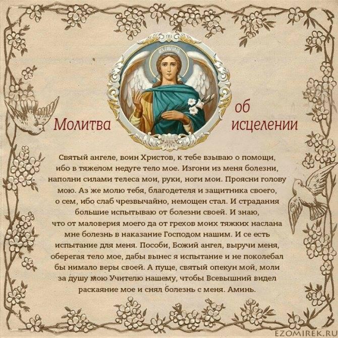 Сильная молитва михаила архангела на каждый день