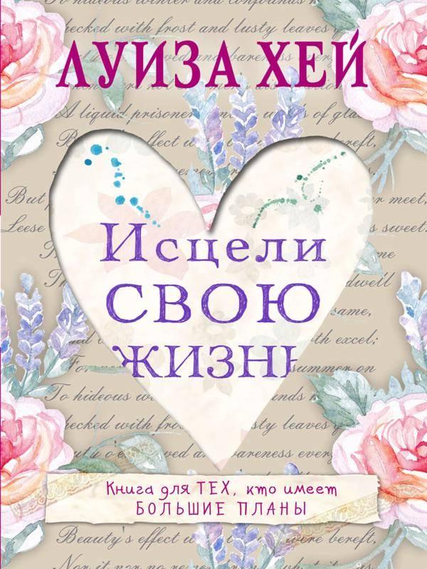Читать книгу вдохновляющее исцеление души луизы хей : онлайн чтение - страница 1