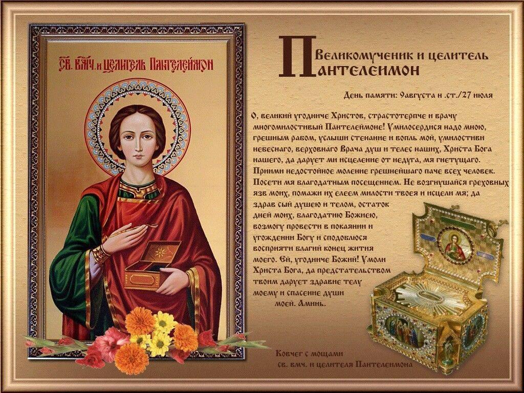 Молитвы пресвятой богородице о здоровье: самые сильные