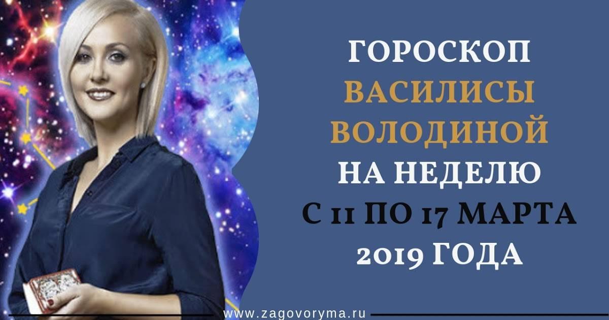 Подробный гороскоп на июль 2021 от василисы володиной