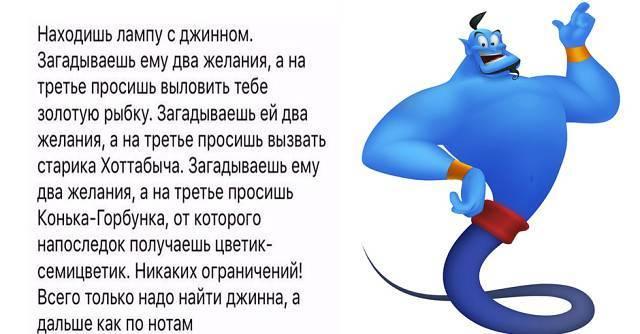 Как вызвать джина желаний по-настоящему в домашних условиях | zdavnews.ru