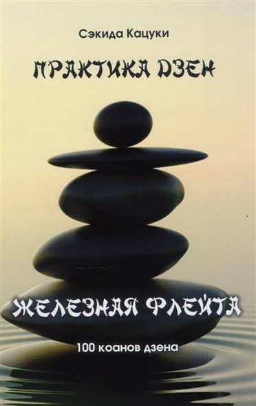 Коан – дзен – путь будды