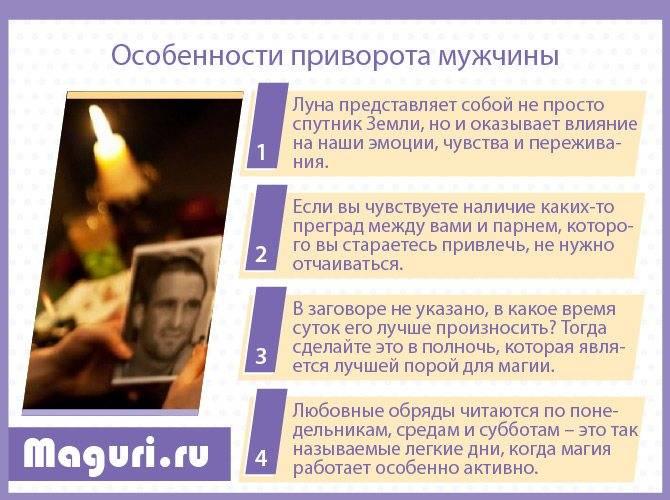 Приворот на девушку в полнолуние: 13 очень сильных ритуалов