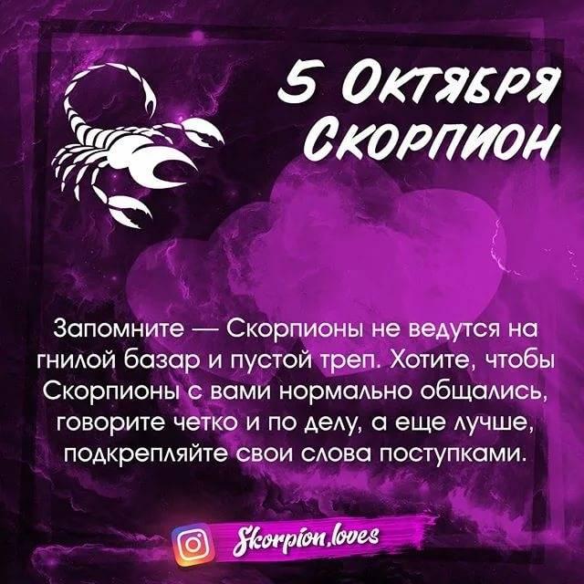 Отношения с женщиной у скорпиона-мужчины