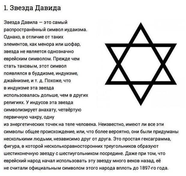 Пентаграмма: значение символа, фото, виды пентаграмм