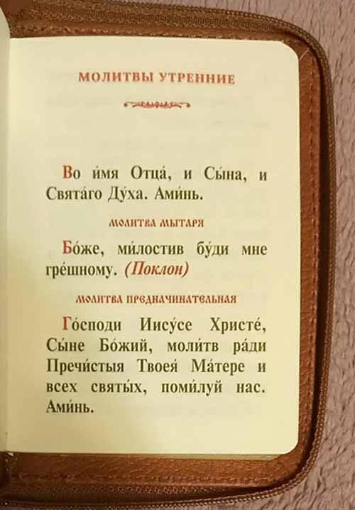 Утренние молитвы на русском языке: какие молитвы можно читать по утрам, их значение, текст