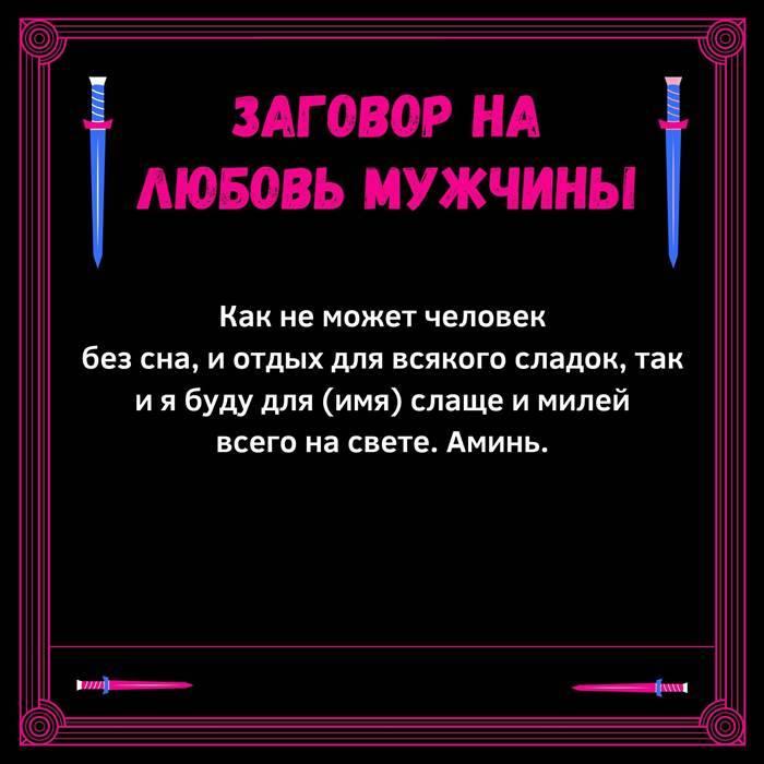 Что такое наговор на человека, как его осуществить и как снять?   news4ever.ru