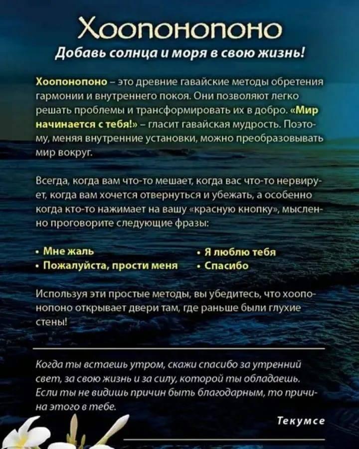 Хоопонопоно: метод медитации, практика для начинающих, быстрые результаты, чудеса, техника, инструменты, как правильно, фразы