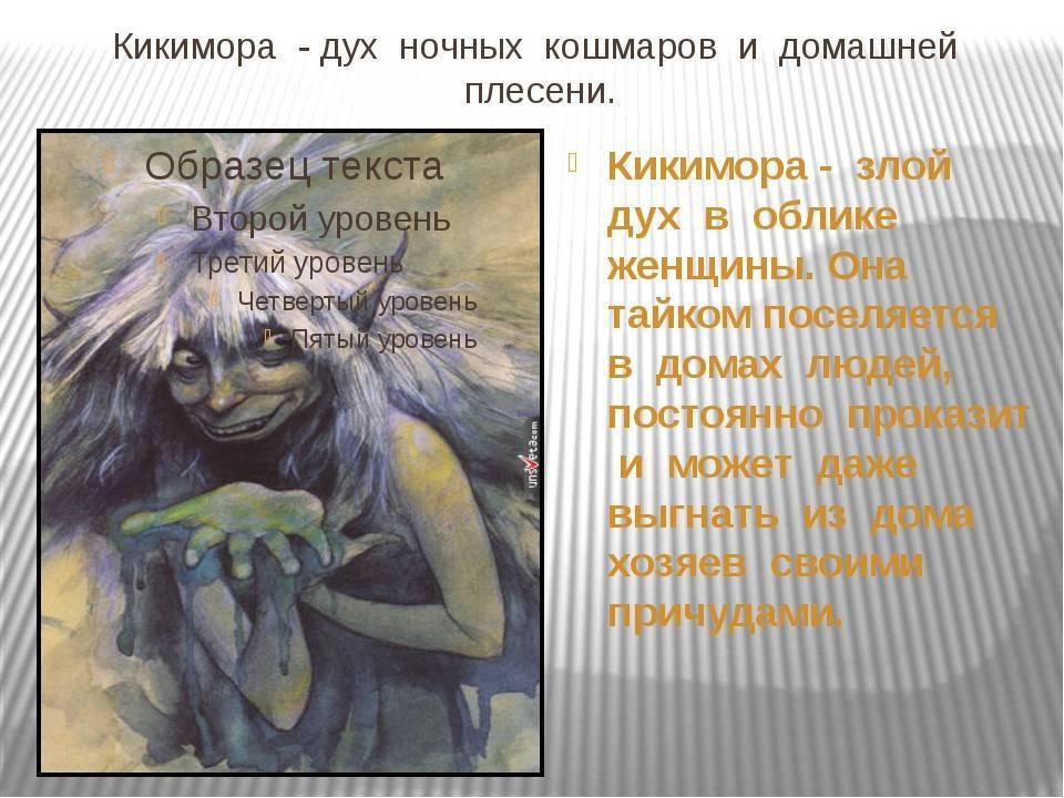 Существа славянской мифологии - хвастунишка - медиаплатформа миртесен