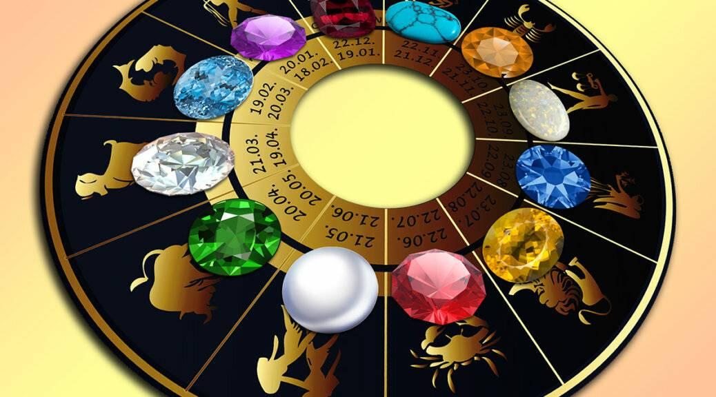 Талисманы знаков зодиака