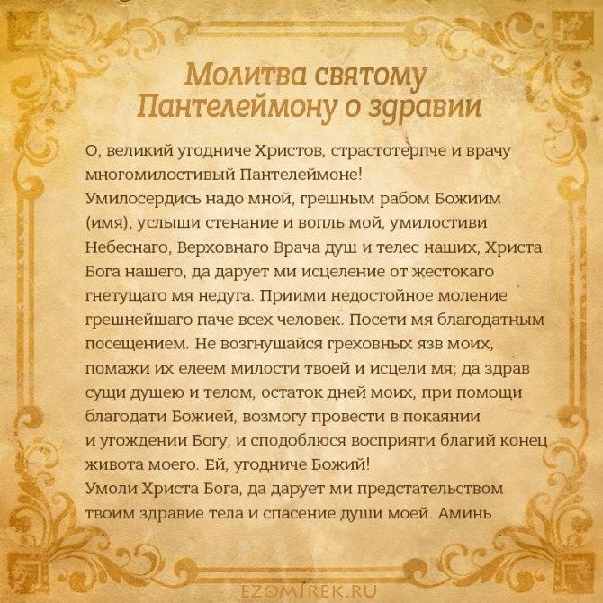 Молитва пантелеймону целителю об исцелении больного человека