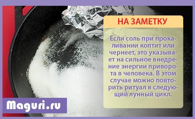 Привороты с помощью соли