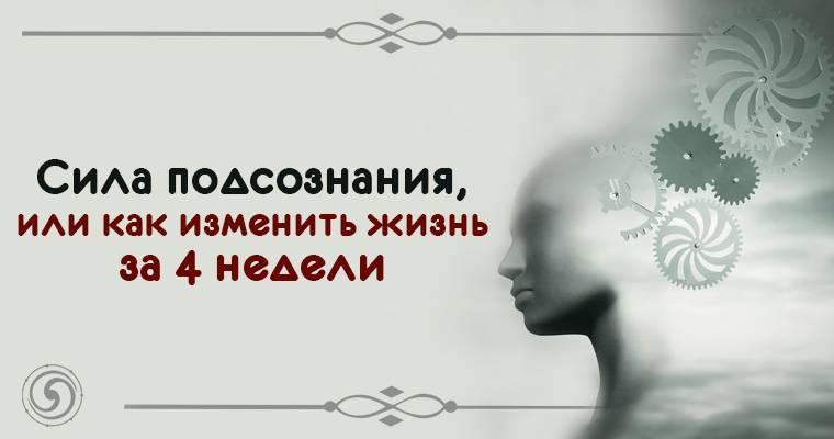 Что такое подсознание и его значение в жизни человека