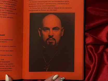 Сатанинская библия - the satanic bible - xcv.wiki