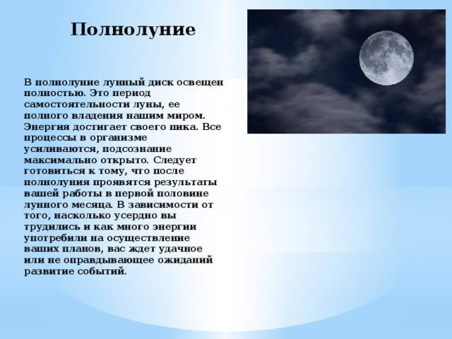 Что можно и что категорически нельзя делать в полнолуние 26 мая 2021: на цветочную опасную луну?