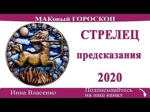 Стрелец : любовный гороскоп на 2021 год для женщин и мужчин знака стрелец  по гороскопу