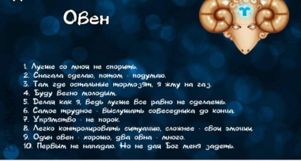 Гороскоп овен на ноябрь 2021 года: любовь, семья, деньги, здоровье