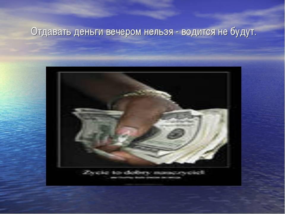 Как правильно и когда отдавать деньги взятые в долг?