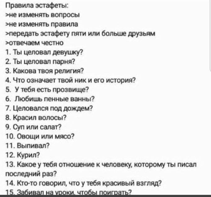 Интересные вопросы парню про отношения список