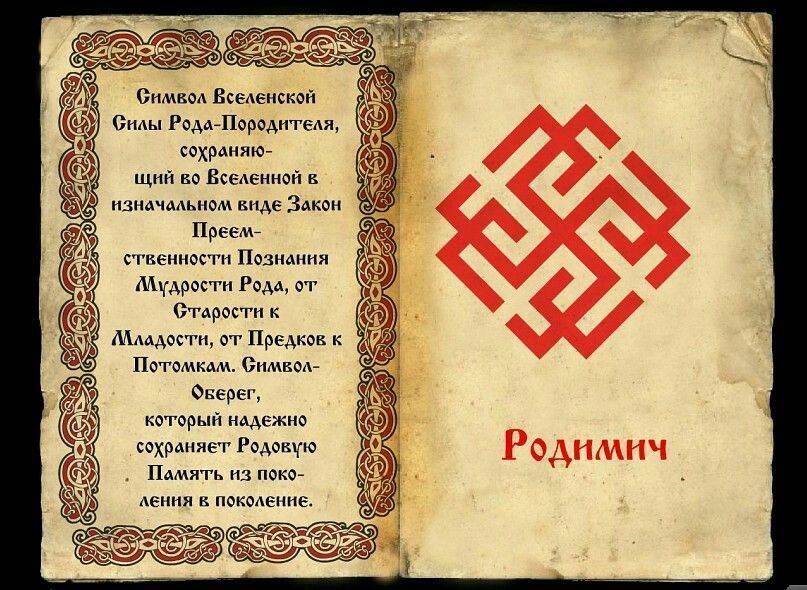 Символ бога рода: история, действие, кому подойдет