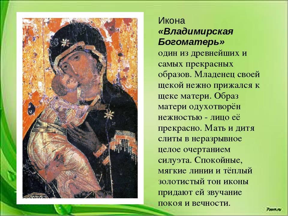 Владимирская икона божией матери: фото, описание, значение, в чем помогает богородица, молитва, история, где находится