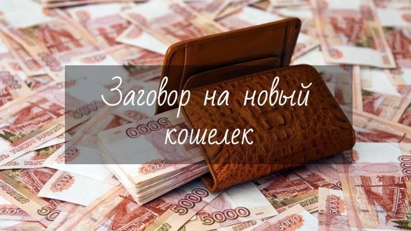 Какой заговор нужно прочитать, чтобы неожиданно появились деньги