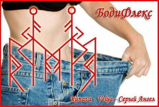 Руны для похудения: формулы, сильный став, символы