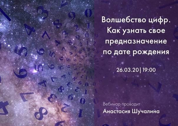 Что означают цифры в нумерологии :: syl.ru