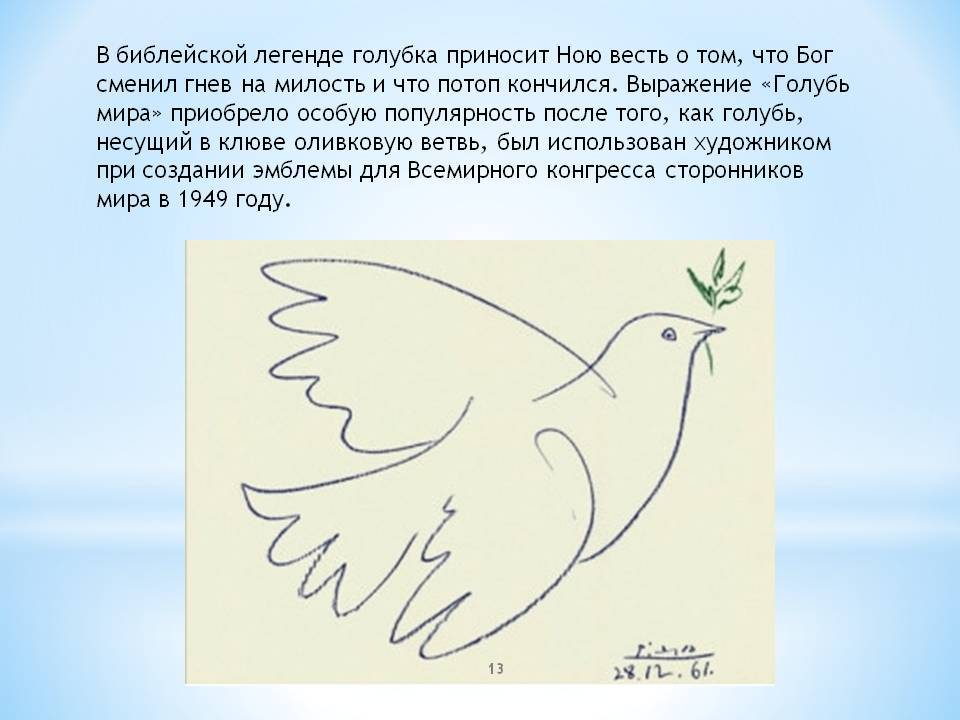 На православном кресте (вернее над ним) иногда рисуют птицу, сидящую сверху. что это за птица и что символизирует? / православие.ru