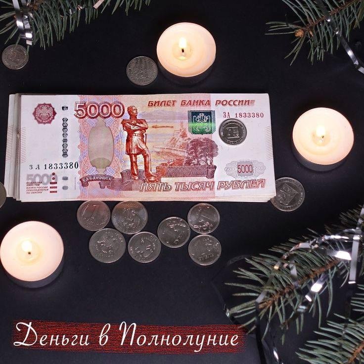 Обряды на новолуние для привлечения денег