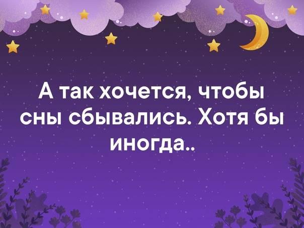 Заговор чтобы не сбылся плохой сон. если ночью приснился плохой сон — что делать, чтобы он не сбылся? амулеты и ритуалы