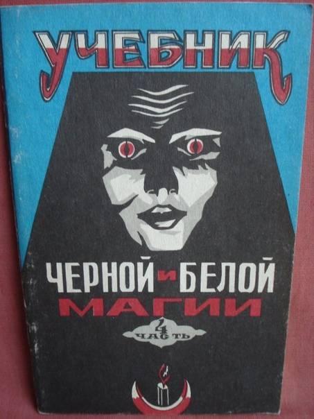Заклинания для начинающих ведьм: читать на латыни и русском языке