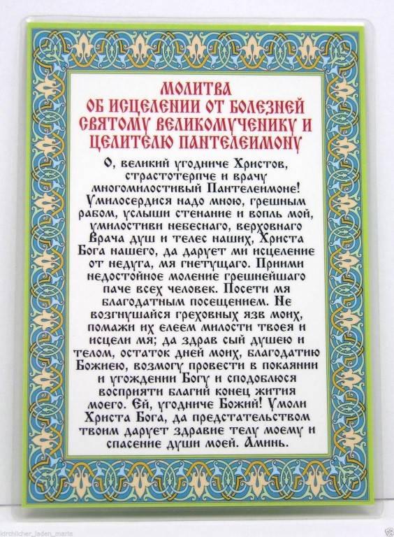 Тексты молитв пантелеймону целителю об исцелении и выздоровлении, правила чтения