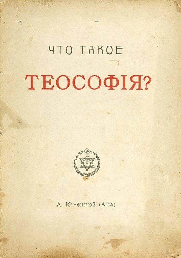 Что такое теософия?  - what is theosophy?