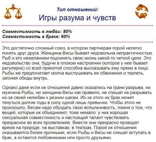 Совместимость: мужчина-весы - женщина-рак :: syl.ru