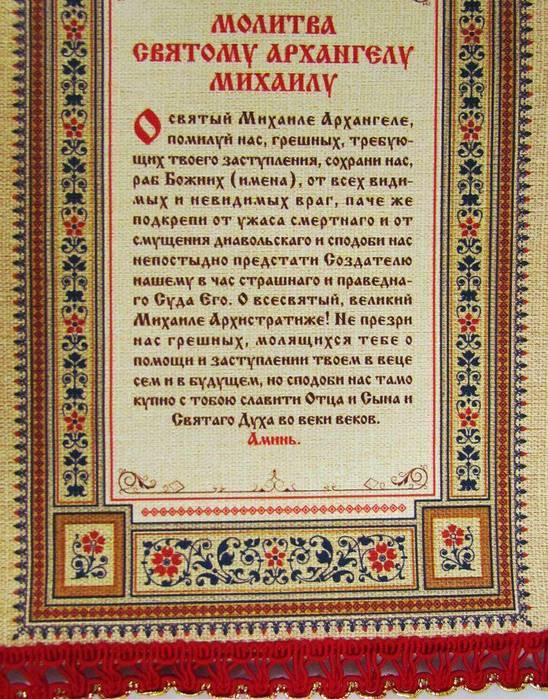 Молитва архангелу михаилу - очень сильная защита: каждодневная (текст) молитва архангелу михаилу - очень сильная защита: каждодневная (текст)