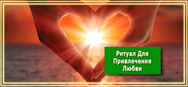 Привлечение любви в свою жизнь: какие действия и поведение поможет этого достичь