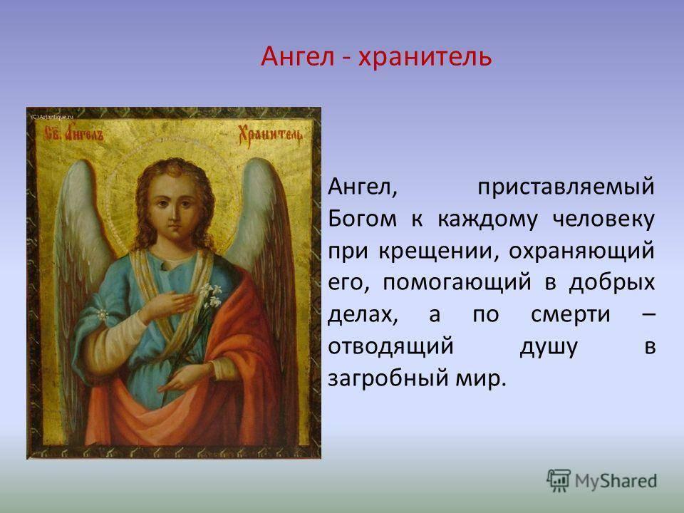 Как узнать своего ангела-хранителя человеку