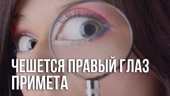 Дергается левый или правый глаз: примета