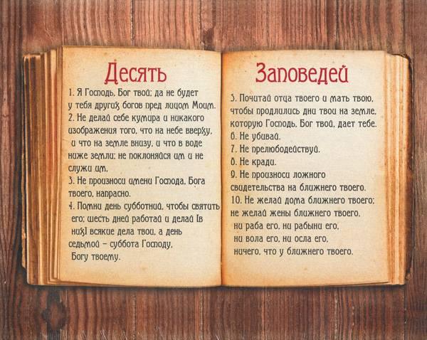 10 заповедей христианства