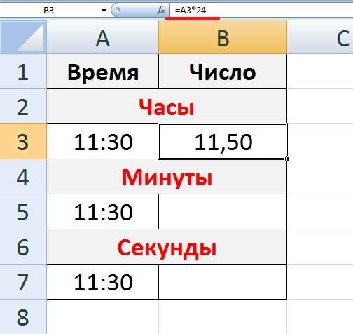 Калькулятор времени онлайн: расчет временного интервала, перевод времени из одних единиц в другие