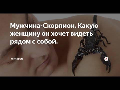 Как завоевать скорпиона мужчину?